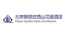 北京朗丽兹西山花园酒店